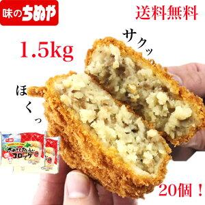 【送料無料】北海道産じゃがいも使用! さめてもおいしいコロッケ(牛肉入)75g×20個 1.5kg  冷凍