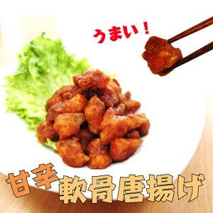 【激安!アウトレット品】【レンジで簡単!】甘辛とりなんこつから揚げ 90g×16袋 冷凍食品