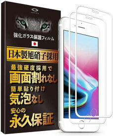 iPhone ガラスフィルム 保護フィルム iPhone8 iPhone7 ガラスフィルム (2枚入) 強化ガラス液晶保護 日本製旭硝子製 全面保護 公式限定特典付き LD-5014-N3D-WHT 【レビューでプレゼント!】
