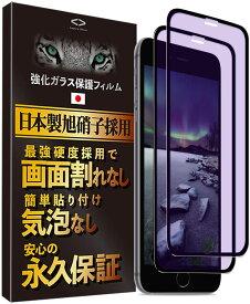 iPhone8用 iPhone7用 ブルーライトカットガラスフィルム (2枚セット) 日本製 旭硝子製 強化ガラス 液晶 保護 フィルム 液晶保護フィルム アイフォン8 アイフォン6 アイフォン7 ガラスフィルム 保護フィルム 強化ガラス 【レビューでプレゼント!】