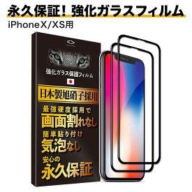 iPhone ガラスフィルム 保護フィルム iPhoneX iPhoneXS ガラスフィルム (2枚入) 強化ガラス液晶保護 日本製旭硝子製 全面保護 公式限定特典付き RB-9001 【レビューでプレゼント!】