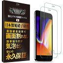 iPhone8 iPhone7 iPhone6用 ガラスフィルム (2枚セット) 日本ブランド 日本人セラー 日本製 旭硝子製 強化ガラス 液晶…
