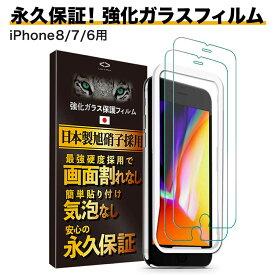 ガイド枠付き iPhone8 iPhone7 iPhone6用 ガラスフィルム (2枚セット) 日本製 旭硝子製 強化ガラス 液晶 保護 フィルム 液晶保護フィルム アイフォン8 アイフォン6 アイフォン7 ガラスフィルム 保護フィルム 強化ガラス
