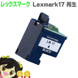 【宅配便送料無料】レックスマーク Lexmark17 ブラック 【リサイクル(再生)インクカートリッジ】【宅配便商品・あす楽】