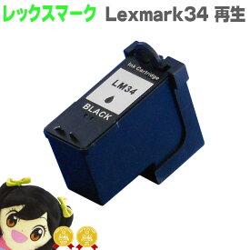 【宅配便送料無料】レックスマーク Lexmark34 ブラック 【リサイクル(再生)インクカートリッジ】 Lexmark32の増量版【宅配便商品・あす楽】