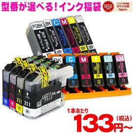 インク福袋 BCI-371+370/6MP KUI-6CL-L IC6C80L IC6CL70L 選べる人気型番 ネコポス送料無料【互換インクカートリッジ】