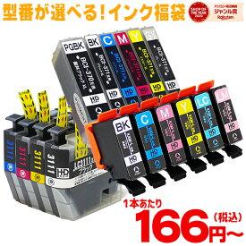 インク福袋 BCI-371+370/6MP KAM-6CL KUI-6CL-L IC6C80L キャノン インク 371 370 351 350 選べる人気型番 福袋 送料無料【互換インクカートリッジ】