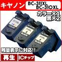 キヤノン BC-310XL(黒)×2個&BC-311XL(カラー)×1個 リサイクルインクカートリッジ ICチップ付き残量表示あり【再生…