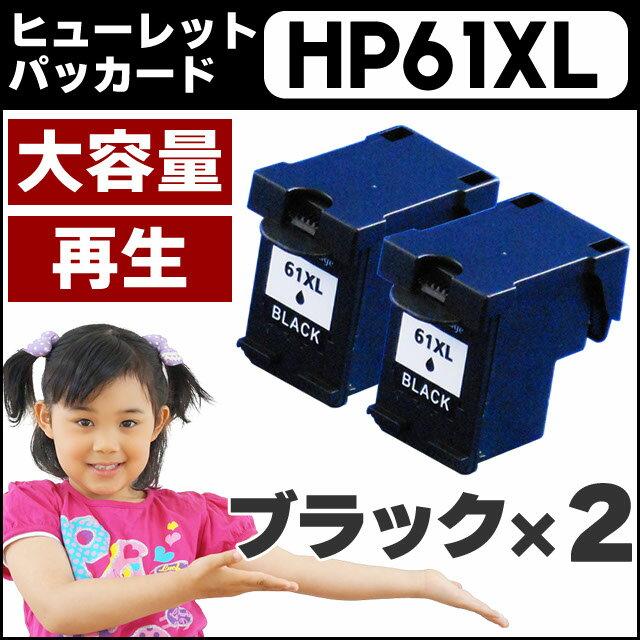 HP 61XL【宅配便送料無料・黒2個セット】ヒューレットパッカード HP61XL 黒 CH563WA (増量) ×2 リサイクルインクカートリッジ(再生) (※残量表示非対応)HP 61XL CH563WA【宅配便商品・あす楽】
