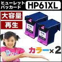 HP 61XL【宅配便送料無料・カラー2個セット】ヒューレットパッカード HP61XL 3色一体型カラー CH564WA (増量) ×2 リサイクルインクカートリッジ(再生) (※残量表示非対応)HP