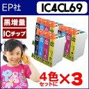 IC4CL69 【4色×3セット】 ネコポスで送料無料 ICチップ付残量表示 EP社 IC4CL69 / IC69の4色セットの3個セット【互換…