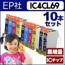 IC4CL69 【お得な10本セット】 ネコポスで送料無料 ICチップ付残量表示 EP社 IC4CL69+IC69L-BK IC69の4色×2セットに…