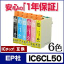 IC6CL50 【ネコポス・送料無料】 EP社 IC6CL50 IC50 6色セット ICチップ付残量表示対応【互換インクカートリッジ】 安心1年保証