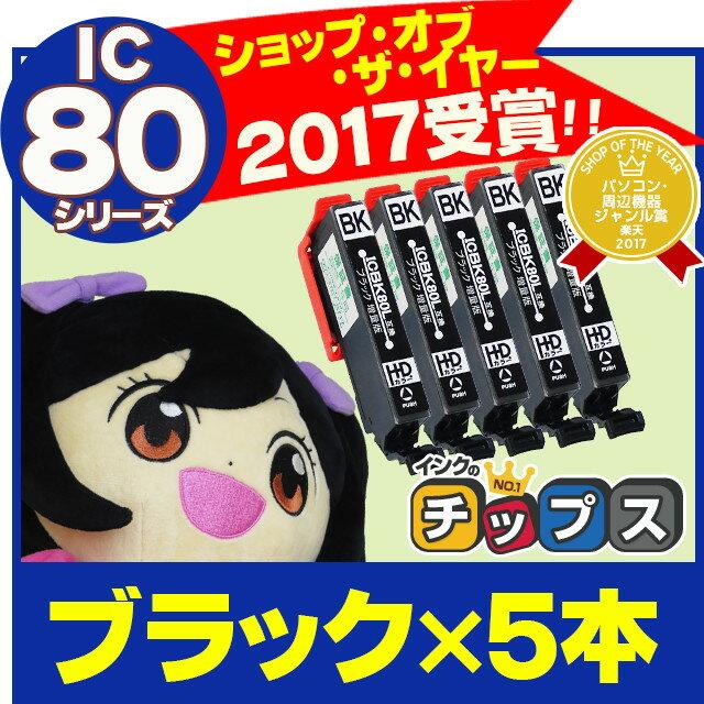 <今ならさらにクーポンで最大1,500円OFF!>IC80L-BK★ネコポスで送料無料★エプソン互換(EPSON互換) IC80L-BK ブラック×5 増量版 ICチップ付 【互換インクカートリッジ】 IC80-BK / IC80 シリーズの増量版