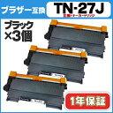 【送料無料】 TN-27J ブラザー TN-27J 3個セット<日本製パウダー使用> HL-2130/HL-2240D/HL-2270DW/DCP-7060D/DCP-7065DN/MFC-7460D
