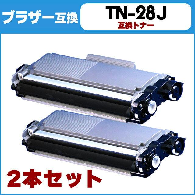 TN-28J お徳用2個セット ブラザー互換 TN-28J×2 ブラック MFC-L2740DW/MFC-L2720DN/DCP-L2540DW/DCP-L2520D/FAX-L2700DN/HL-L2365DW/HL-L2360DN/HL-L2320D用【互換トナーカートリッジ】【宅配便商品・あす楽】