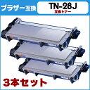【送料無料】 TN-28J お徳用3個セット ブラザー TN-28J×3 ブラック MFC-L2740DW/MFC-L2720DN/DCP-L2540DW/DCP-L2520D/FAX-L2700DN