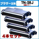 【送料無料】 TN-28J お徳用4個セット ブラザー TN-28J×4 ブラック MFC-L2740DW/MFC-L2720DN/DCP-L2540DW/DCP-L2520D…