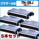【送料無料】 TN-28J お徳用5個セット ブラザー TN-28J×5 ブラック MFC-L2740DW/MFC-L2720DN/DCP-L2540DW/DCP-L2520D/FAX-L2700DN