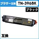【送料無料】 TN-396BK ブラザー TN-396BK ブラック大容量【互換トナーカートリッジ】【宅配便商品・あす楽】 ランキングお取り寄せ