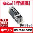 キヤノン BCI-350XLPGBK 顔料ブラック増量版 ICチップ付【互換インクカートリッジ】BCI-350PGBKの増量版(関連項目 BCI…
