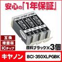 お得な3個セット! キヤノン BCI-350XLPGBK 顔料ブラック増量版 ICチップ付【互換インクカートリッジ】BCI-350PGBKの…