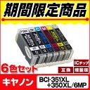 【期間限定商品】BCI-351XL+350XL/6MP キヤノン インク BCI351XL+350XL/6MP 6色マルチパック増量版(BCI-351+350/...