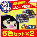 BCI-351XL+350XL/6MPx2【ネコポス送料無料】BCI-351XL+350XL/6MP(BCI-351+350/6MPの増量版)【2個セット】【互換インクカートリッジ】