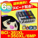 BCI-351XL+350XL/6MP キヤノン インク BCI351XL+350XL/6MP 6色マルチパック増量版(BCI-351+350/6MPの増量版)...
