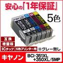 BCI-351XL+350XL/5MP 【ネコポスで送料無料】 キヤノン BCI-351XL+350XL/5MP 5色マルチパック増量版(BCI-351+350/5MPの増量版) ICチップ付残量表示
