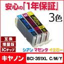 キヤノン BCI-351XL シアン・マゼンタ・イエローの3色セット ICチップ付【互換インクカートリッジ】