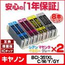 全8本★ キヤノン BCI-351XL シアン・マゼンタ・イエロー・グレーの4色セット×2 ICチップ付【互換インクカートリッジ】