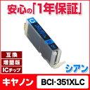 キヤノン BCI-351XLC シアン増量版 ICチップ付【互換インクカートリッジ】BCI-351Cの増量版(関連項目 BCI-350 BCI-351…