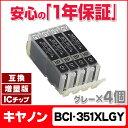 BCI-351XLGY 【4個セット】 キヤノン BCI-351XLGY グレー増量版 × 4 ICチップ付【互換インクカートリッジ】 BCI-351G…