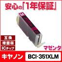 キヤノン BCI-351XLM マゼンタ増量版 ICチップ付【互換インクカートリッジ】BCI-351Mの増量版(関連項目 BCI-350 BCI-3…
