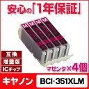 【4個セット】 キヤノン BCI-351XLM マゼンタ 安心1年保証 ネコポスで送料無料 ICチップ付残量表示 キヤノン BCI-351Mの増量版の4個セット 【互換インクカートリッジ】