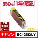 キヤノン BCI-351XLY イエロー増量版 ICチップ付【互換インクカートリッジ】BCI-351Yの増量版(関連項目 BCI-350 BCI-3…
