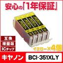 【4個セット】キヤノン BCI-351XLY イエロー 安心1年保証 ネコポスで送料無料 ICチップ付残量表示 BCI-351Yの増量版の4個セット 【互換インクカートリッジ】