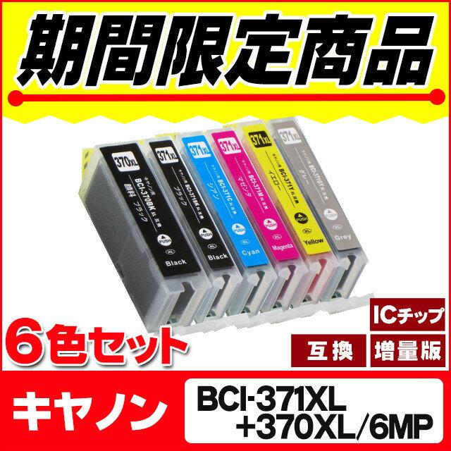 【送料無料】BCI-371XL+370XL/6MP キヤノン インク BCI-371XL+370XL/6MP 6色セット 【互換インクカートリッジ】 BCI-371 BCI-370 BCI 371 BCI 370