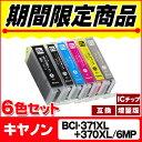 【送料無料】BCI-371XL+370XL/6MP キヤノン インク BCI-371XL+370XL/6MP 6色セット 【互換インクカートリッジ】 BCI-3...