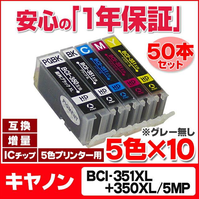【送料無料】 キヤノン BCI-351XL+350XL/5MP 5色×10セット(BCI-351+350/5MPの増量版) ICチップ付残量表示 【互換インクカートリッジ】【宅配便商品・あす楽】