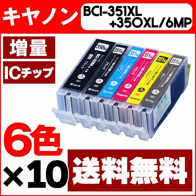 【送料無料】 キヤノン BCI-351XL+350XL/6MP 6色×10セット(BCI-351+350/6MPの増量版) ICチップ付残量表示 【互換インクカートリッジ】【宅配便商品・あす楽】[05P11Mar16]