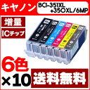 【送料無料】 キヤノン BCI-351XL+350XL/6MP 6色×10セット(BCI-351+350/6MPの増量版) ICチップ付残量表示 【互換インクカ...
