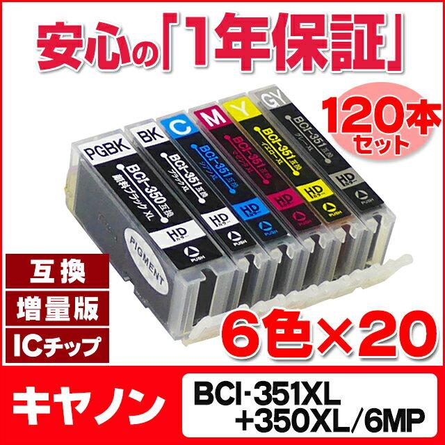 【送料無料】 キヤノン BCI-351XL+350XL/6MP 6色×20セット(BCI-351+350/6MPの増量版) ICチップ付残量表示 【互換インクカートリッジ】【宅配便商品・あす楽】