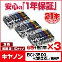 【送料無料】BCI-351XL+350XL 【全21本セット】 キヤノン BCI-351XL+350XL/6MP(6色) 3セット+BCI-350XLPGBK(顔料黒) 3…