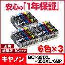 【期間限定特価・送料無料】BCI-351XL+350XL/6MP 【3個セット】 キヤノン BCI-351XL+350XL/6MP 6色×3セット(BCI-351+350/6MPの増量版…