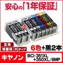 BCI-351XL+350XL/6MP 【黒もう2本★ネコポス送料無料】 キヤノン BCI-351XL+350XL/6MP(6色)+BCI-350XLPGBK(顔料黒) 増量版 ICチップ付 【互換イ