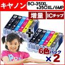 【ネコポスで送料無料&スピード配送!】BCI-351XL+350XL/6MP 【2個セット】ICチップ付残量表示 BCI-351XL+350XL/6MP(…