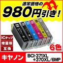 【期間限定特価・送料無料】BCI-371XL+370XL/6MP キヤノン インク BCI-371XL+370XL/6MP 6色セット 【互換インクカートリッジ】 BCI-371…