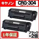【送料無料】 キヤノン カートリッジCRG-304 2本セット<日本製パウダー使用> Satera D450/MF4010/MF4120/MF4130/MF4150/MF4270/MF4330d/MF
